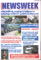 Myanmar Newsweek Journal