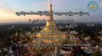 Amount of donation received of Shwedagon pagoda is increasing.