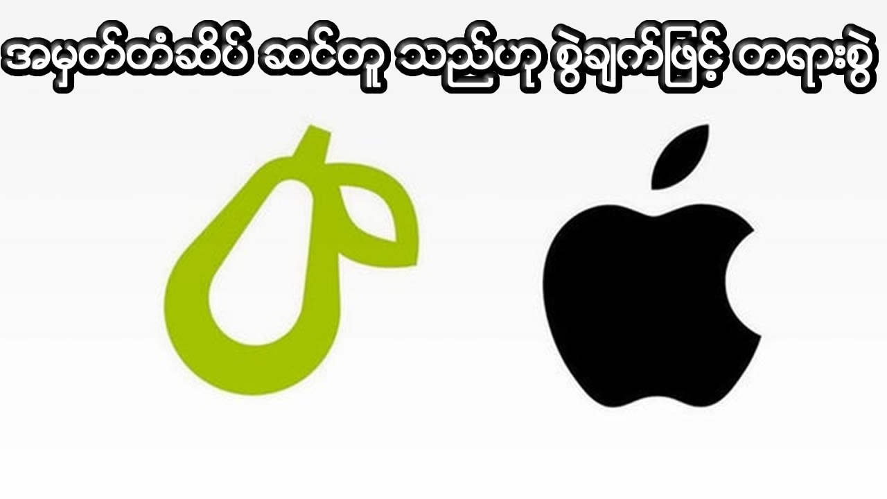Apple Sues Small Business With Pear Logo Because