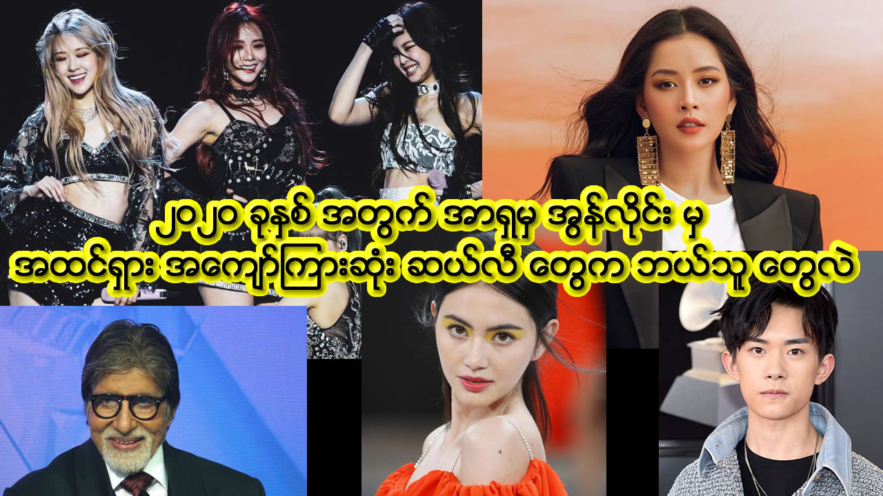 Asia-Pacific´s Most Influential Celebrities on Social Media