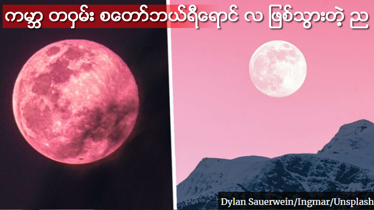 Stunning Strawberry Moon Will Be Visible All Over The World Tonight