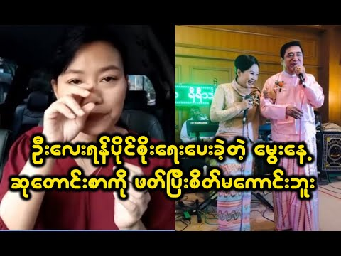 Thu Zar Aung felt very sorry for Yan Paing Soe