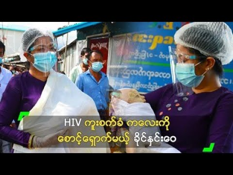 Khine Hnin Wai will take care HIV victim Child
