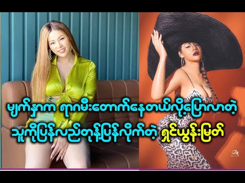 Body Shaming is not appropriate said by Shin Yone Myat
