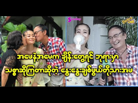 Myo Taw Chi Pwal said to be with his wife again is depended on her daughter
