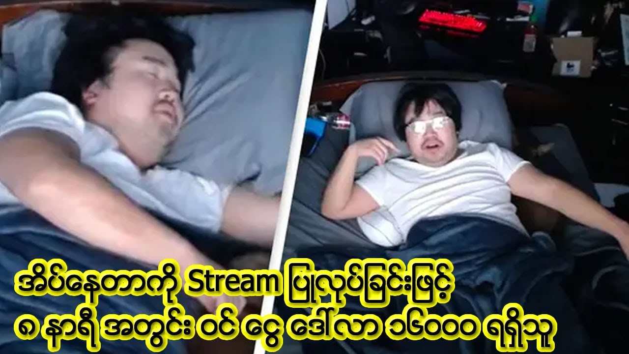 Streamer Makes $16,000 In Just Eight Hours By Letting People Disturb His Sleep