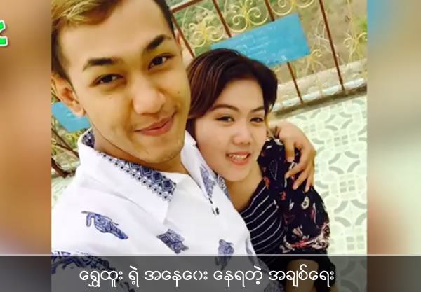 Shwe Htoo's Long Distance Relation