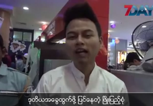 Phyo Pyae Sone try to release his second album