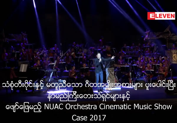 NUAC Orchestra Cinematic Music Show Case 2017