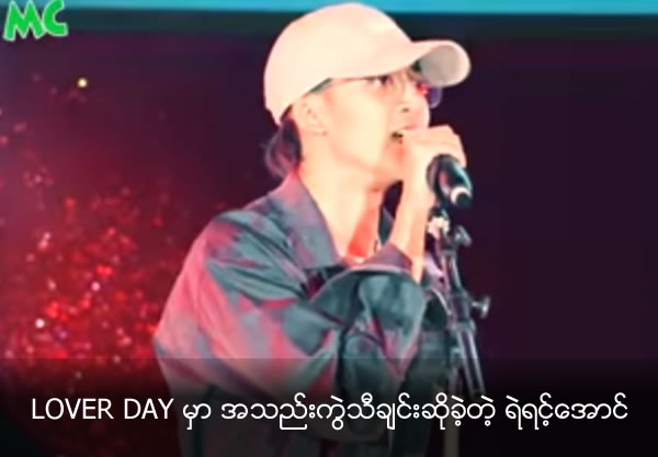 Yair Yint Aung sing heart broken song at lover day show