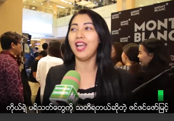 Zin Zin Zaw Myint remember her audience