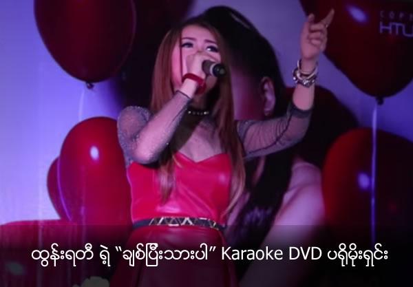 Tun Yati's 'Chit Pee Thar Par' Karaoke DVD Promotion