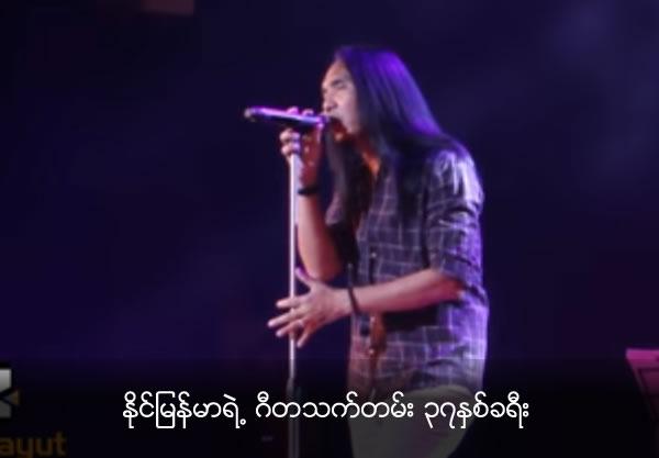 Music Life 37 Years Anniversary of Naing Myanmar
