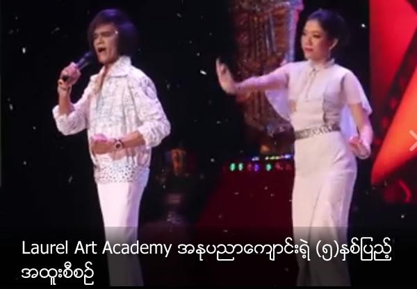 (5)Years Anniversary of Laurel Art Academy