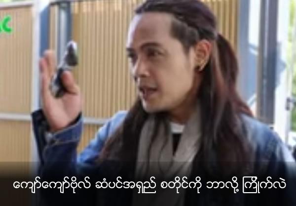Why Kyaw Kyaw like long hair