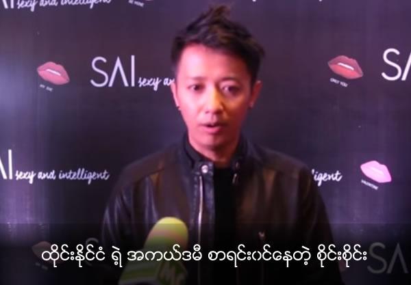 Sai Sai include in Thai academy list