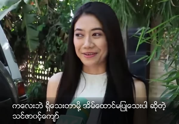 Thinzar Wint Kyaw said she will not marry because she's still kid