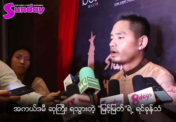 Shared Myanmar Movies