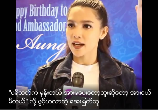 Aye Myat Thu said she felt sad because fans hate her as she acts in  villain role