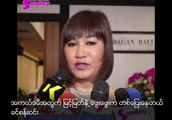 Khin San Win said Academy Myint Myat and Pway Pway would win academy prize this year
