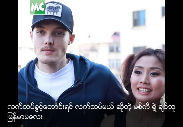 Mikis Weber & His Girlfriend, Su Su Wai's Relationship