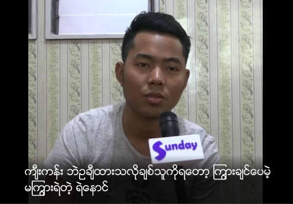 Ye Naing wanted to boost for his girl friend who is pretty like a white cute egg