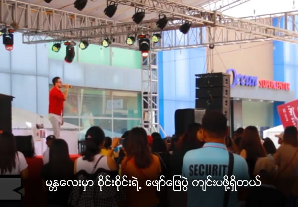 Sai Sai's show at Mandalay