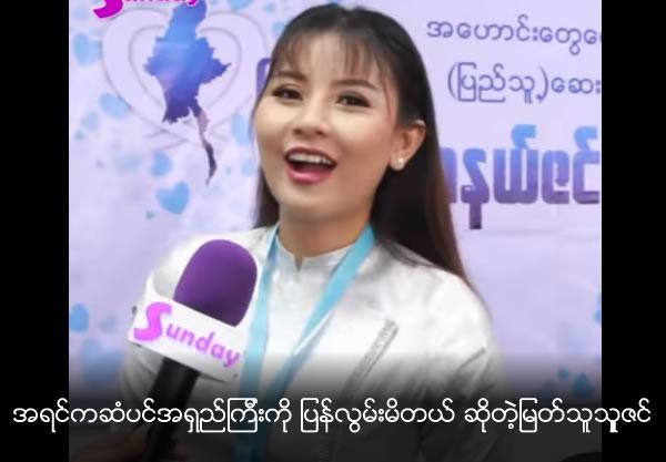 Myat Thu Thu Zin misses her long hair