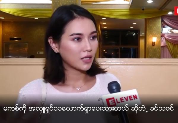 Khin Thazin searches 11 donators for Ma Kit