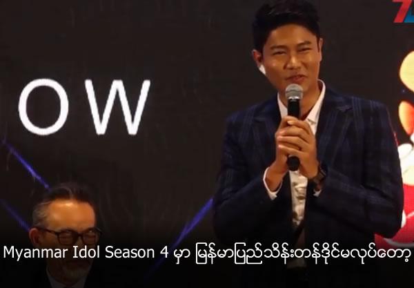Myanmar Pyi Thein Dan not a judge for Myanmar Idol Season 4