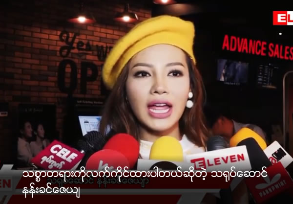 Nan Khin Zayar adhere to the truth