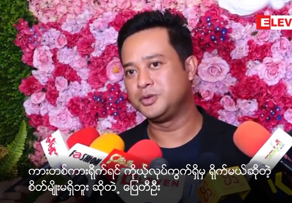 Pyay Ti Oo acts although his character is not important