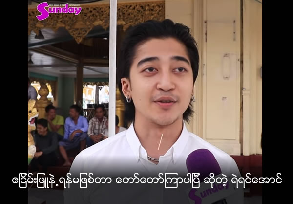 Ye Yint Aung and Aye Nyein Phyu long time no fight