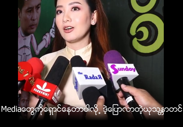 Yu Thandar Tin avoids media and interviews