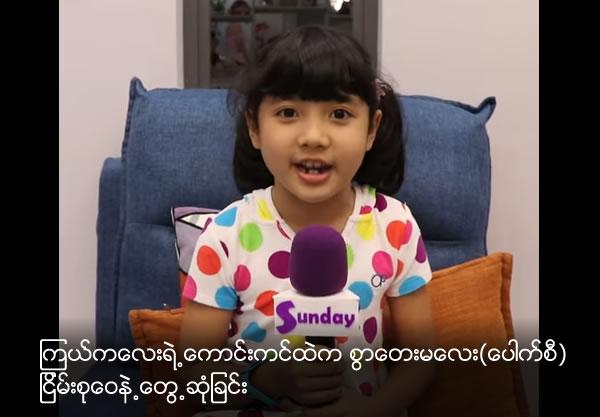 Interview with Nyein Su Wai who acts in 'Kyae Ka Lay Ye Kaung Kin'