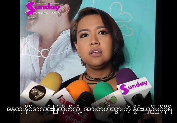 Nay Htoo Naing encourage Hnine Shin Myint Mo