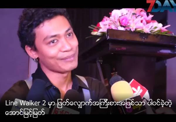 Myanmar Cele News