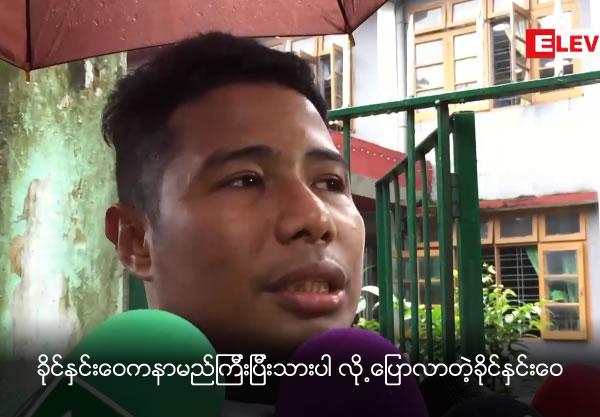 Issani denied Bail