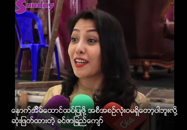 Khin Zar Chi Kyaw haven't plan to marry again