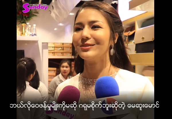 May Sue Maung doesn't care any criticism