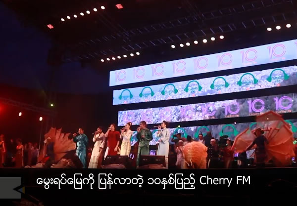 Cherry FM 10th anniversary