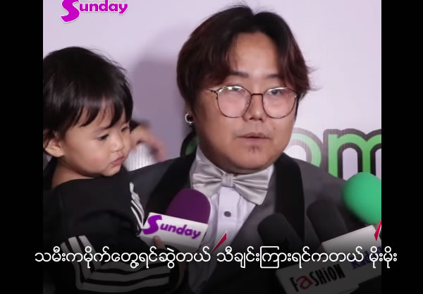 Moe Moe said his daughter takes when she sees mic and dances when she hears song