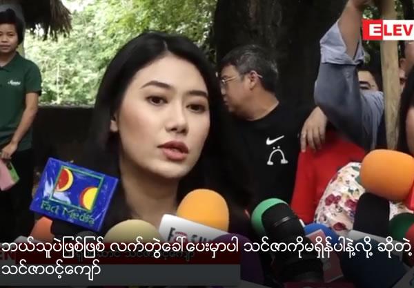 Thin Zar Wint Kyaw gives a hand anyone while shooting