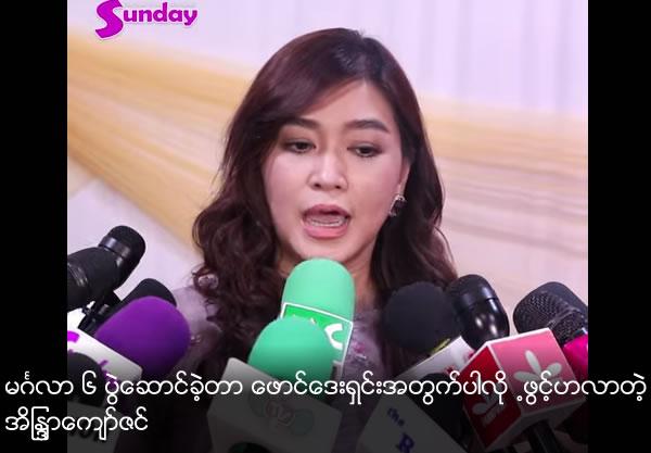 Eaindra Kyaw Zin held 6 wedding parties for foundation