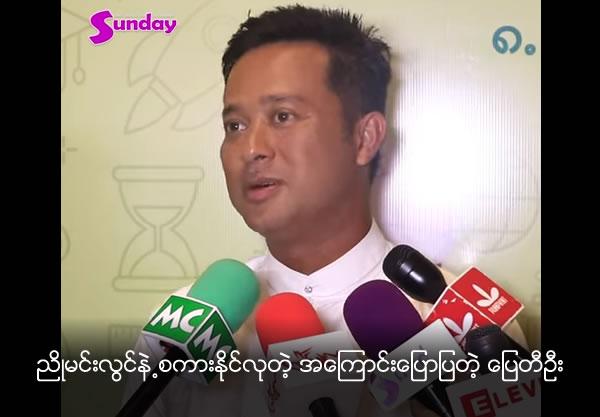 Pyay Ti Oo debated with Nyo Min Lwin