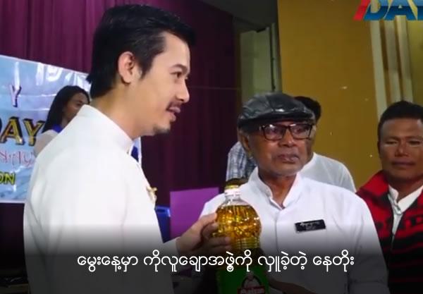 Nay Toe donated Ko Lu Chaw Group on his birthday