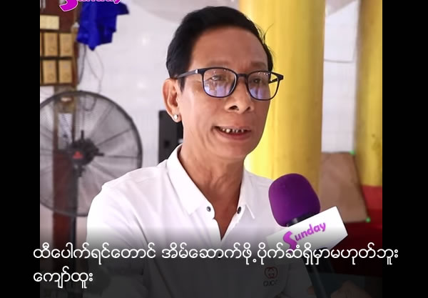 Kyaw Htoo has no money for building house if he wins lottery