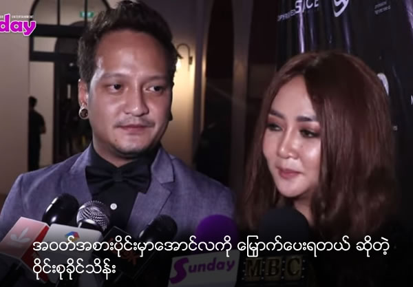 Wine Su Khine Thein gives idea to Aung La for clothes
