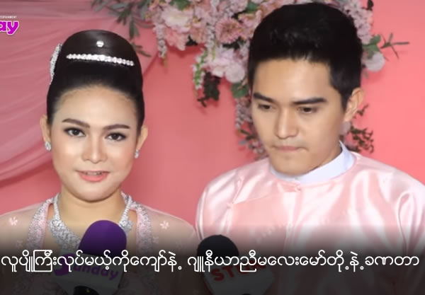 Interview with the Bachelor ,Ko Kyaw and Junior sister Maw