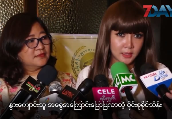 Wine Su Khine Thein said about her new Album 'Cow Girl'